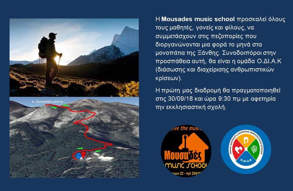 Πεζοπορία με την Mousades music scholl