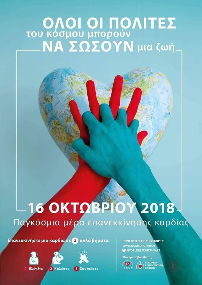 Παγκόσμια Ημέρα Επανεκκίνησης της Καρδιάς