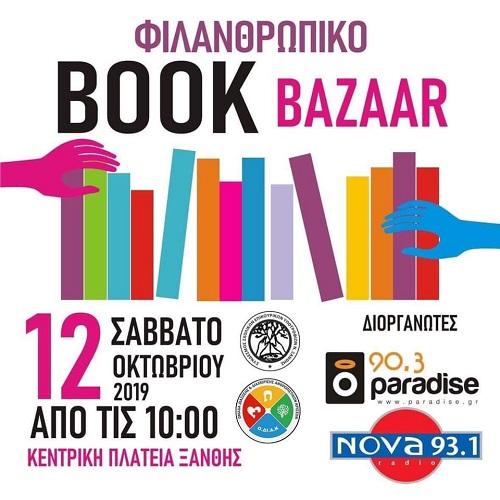 Φιλανθρωπικό Book Bazaar