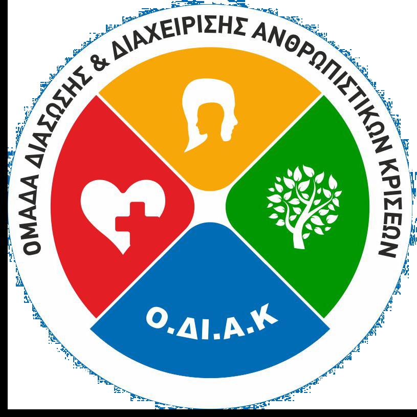 Ομάδα Διάσωσης & Διαχείρισης Ανθρωπιστικών Κρίσεων