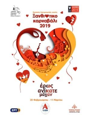Υγειονομική Κάλυψη των Θρακικών Λαογραφικών Εορτών – Ξανθιώτικο Καρναβάλι 2019